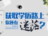 惠州高升专.专升本开始报名啦