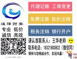 黄浦区南京东路代理记账 代办银行 变更法人 低价注销