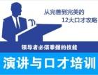 重庆青少年领导力,口才演讲培训