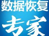 郑州数据恢复硬盘数据恢复U盘数据恢复