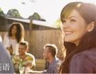 成人英语培训,公共英语,常用英语,美式英语培训