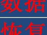 郑州硬盘维修 磁盘未被格式化是否格式化U盘不识别数据恢复