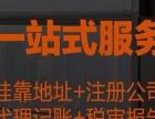 南京商标注册申请