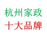 杭州家政服务 杭州家政公司十大品牌