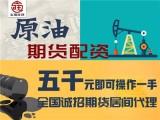 鄭州吉期旺期貨配資平臺0元代理傭金高安全可靠