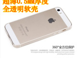 苹果5/5S超薄0.5MM软壳 全透明tpu保护套 iphone