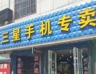 济南路三联商社西,友谊广场东门南三星手机专卖手机维修
