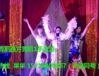 圣诞节年会大型上海特色歌伴舞节目推荐夜上海