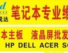 益阳液晶显示器维修 专业维修点