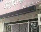 25平米饮品店转让瀛海中学对面 发展潜力大接受盈利