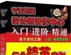 宁波最好的UG培训零基础也能精通