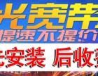 中国移动光纤宽带报装-佛山五区都可以报装,全市较优惠