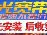中山安装中国移动光纤宽带 黄圃南头东凤小榄东升古镇横栏
