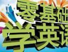 天津成人口语培训,零基础英语培训,英语定制教学方案