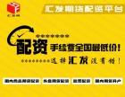 秦皇岛汇发网国内原油期货配资5000元起配-免费加盟!
