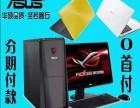 南宁DIY游戏机分期,0首付月供需付多少