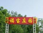 京西百度度假村会议酒店【福宝庄园】