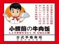 小辉煎牛肉饭加盟费1-5万火热招商中