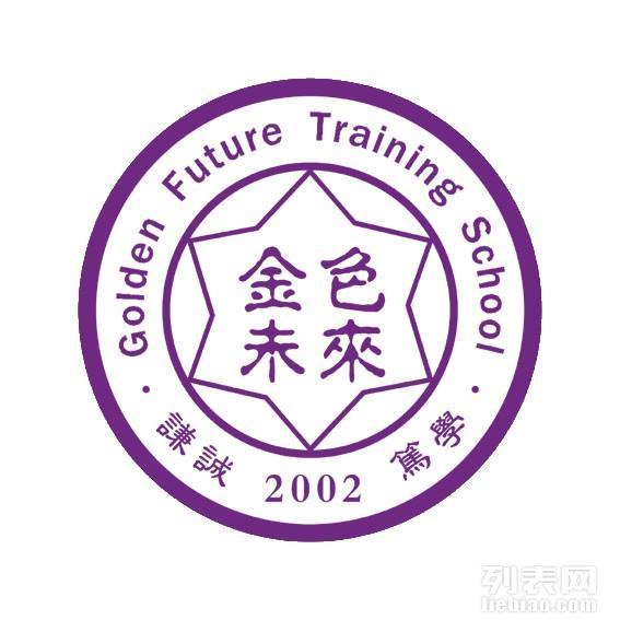 石家庄金色未来一级二级三级人力资源师报名培训