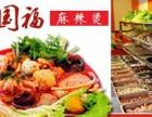 杨国福加盟电话多少麻辣烫加盟 特色小吃加盟榜