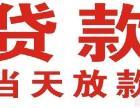 北京个人信用贷款 北京小额无抵押贷款 北京个人急用钱