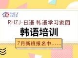 江宁韩语培训韩语暑假班7月18日周六班