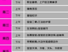 母婴护理师(月嫂)职业技能培训