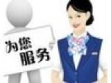洛阳TCL热水器网站)维修~清洗(洛龙区)售后服务V统一电话