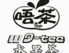 唔茶wo-tea加盟店有几家?唔茶wo-tea味道怎么样?