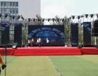 天津礼仪庆典灯光音响舞台大屏租赁背景板展位搭建