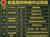 南宁高空作业安全教育培训考证