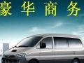 东莞中堂万江会议用车-商务用车-旅游提供5-55座