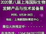 2020上海发酵展重磅推出,上海格氏流体过滤器全新应用