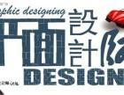 龙华观澜飞扬平面设计培训班 室内设计 一对一教学 不限时间