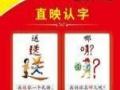 直映认字全套1500汉字  绝对 100% 正版