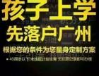 广州入户专业办理多年经验助你入户优选入户宝