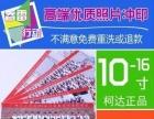 武汉光谷步行街 团体照冲洗 合影冲洗 洗照片