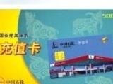 中国石化加油卡/充 值卡/石油卡(100