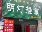 中医民间绿色疗法