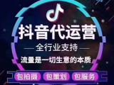 杭州抖音运营 专业团队打造优质账号