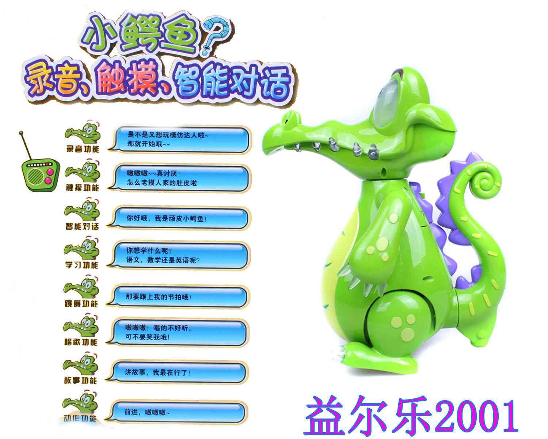 益尔乐2001顽皮小鳄鱼卡通故事机 儿童早教启蒙玩具触摸故事机