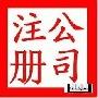 """注册儋州公司""""儋州物业资质代办""""儋州房地产资质代办"""