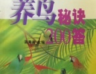 养鸟秘诀200答书籍(00年江苏科技出版社)