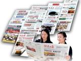 全国范围校报印刷院报印刷报纸印刷