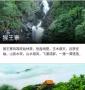 广东第一峰,莽山两日游