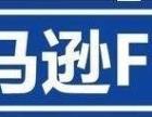 贵阳到美国FBA亚马逊散货专线