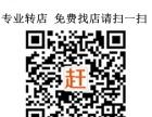 天宁光华路美食街饭店转让赶铺网免费推荐