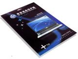 笔记本保护膜 屏幕膜 16:9屏幕贴 HP原装笔记本电脑保护膜