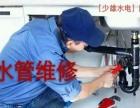 [少雄水电]服务 专注水电服务。水电安装,水电维修