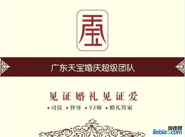 深圳主持人 深圳播音主持人 婚庆粤语主持人